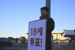 2월 2일 국회 정문 앞에서 한국청소년재단 황인국 이사장이 18세 선거권 국민연대에서 진행하는 릴레이 1인 피켓 시위에 참여하고 있다
