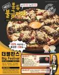 피자에땅이 3일부터 퐁듀 불금피자 이벤트를 실시한다