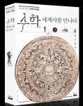 투비북스가 수학, 세계사를 만나다를 출간했다