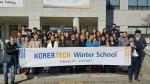 코리아텍은 1~23일까지 5개국 11개교 자매대학 외국학생 32명을 초청해 코리아텍 윈터스쿨을 개최하고 있다