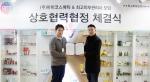 더마 에스테틱 스킨케어 브랜드 CL4가 1월 23일 서울 합정동에 위치한 본사에서 국내 최대 피부미용 카페인 최고피부관리사모임과 업무협약을 체결하였다