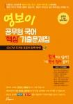 도서출판 행복에너지가 영보이 공무원 국어 핵심 기출문제집을 출간했다