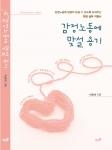 감정노동에 맞설 용기, 박종태, 책과나무, 15000원, 262쪽