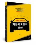 대화로 알게 되는 자동차보험과 보상, 강남석 지음, 좋은땅 출판사, 300쪽, 14,000원