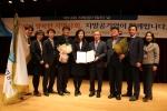 금천구 시설관리공단이 제14회 지방공기업의 날 행사에서 지방공기업 발전에 기여한 우수 공기업으로 선정되어 국무총리 표창을 수상했다