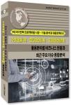 가상현실, 증강현실, 혼합현실 보고서 표지