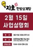 지호한방삼계탕이 2월 15일 사업설명회를 개최한다
