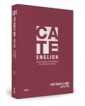 C.A.T.E. ENGLISH 총론, 안정호 지음, 좋은땅 출판사, 416쪽, 18500원