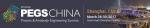 단백질공학서밋, PEGS CHINA 2017이 3월 28일 중국 상하이에서 개최된다