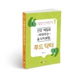 건강 체질로 바꿔주는 음식치료법, 푸드 닥터, 정대희 지음, 192쪽, 12800원