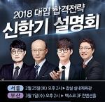 대성마이맥이 2018 대입 합격전략 설명회를 개최한다