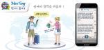 소프트파워가 출시한 만국어 통역 앱 만통