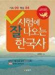 컬처플러스가 2월 14일 시험에 잘 나오는 한국사를 출간했다