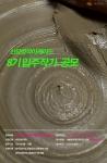 신당창작아케이드 입주작가 공모 포스터