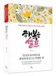 행복은 셀프가 도서출판 북산에서 출간되었다