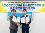 한국창작스토리작가협회와 디지털콘텐츠네트워크협회 협약식