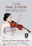 박지윤 귀국 비올라 독주회 포스터