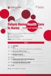 미국계 홈헬스케어 기업인 바야다코리아 홈헬스케어와 고려대학교 의과대학 노인건강연구소가 함께 17일 오후 4시 밀레니엄서울 힐튼호텔에서 한국 홈헬스케어 발전방향과 과제 심포지엄을 개최한다