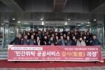 2월 15일 열린 예산지킴이 지방의회의원이 주목해야 할 민간위탁 공공서비스 교육에서 기념촬영을 하고 있다