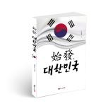 시발(始發), 대한민국, 김동영 지음, 202쪽, 12500원