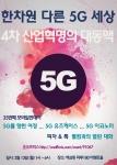 한차원 다른 5G 세상… 4차 산업혁명의 대동맥 컨퍼런스가 3월 13일 개최된다
