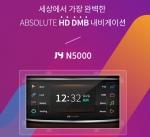 제이와이커스텀이 20일 기존화질의 12배에 해당하는 HD급 DMB가 장착된 매립형 네비게이션 N5000을 출시했다.