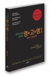 도서출판 어드북스가 출간한 영고영 영미식 영문법 책