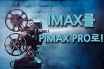 올아이피정보통신이 파이맥스 4K PRO 버전인 비즈니스 에디션을 발매했다