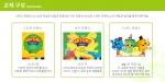 삼성교육 아토리가 최근 증강현실 스마트 콘텐츠 출시와 함께 사업 설명회를 개최한다