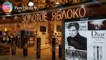 퓨어힐스가 러시아 프리미엄 백화점 골드애플 전점에 입점했다