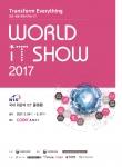 2017 월드IT쇼 포스터