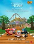 크리스피가 3월 7일 오후 2시 서울시 마포구 에스플렉스센터에서 애니메이션 롤러코스터 보이, 노리의 사업설명회를 개최한다