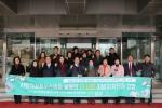 브릿지협동조합이 24일 서울유스호스텔에서 사회적경제시스템을 활용한 지자체경영 교육을 실시하고 기념촬영을 하고 있다