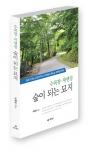 수목장을 중심으로 자연장의 현황을 진단하고 미래의 방향을 제시하는 책이 도서출판 어드북스에서 출간되었다