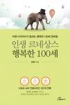 도서출판 행복에너지가 출판한 김현곤 한국정보화진흥원 부원장의 인생 르네상스 행복한 100세