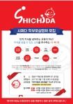 시찌다교육 강남레드센터 학부모 설명회 포스터