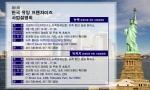 프랜차이즈ERP연구소가 제1회 뉴욕 한국 유망 프랜차이즈 사업 설명회를 개최한다