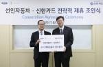 신한카드가 국내 포드, 링컨자동차 1위 딜러인 선인자동차와 공식 금융 파트너 제휴를 체결했다