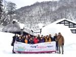 하나투어가 1월 25일부터 2박3일간 일본 아키타에서 인페인터글로벌, 아키타현과 함께 희망여행 프로젝트 지구별 여행학교 아트투어를 진행했다
