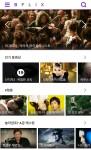 영화 스트리밍 서비스 비플릭스가 통합 앱 다운로드 5만 건을 돌파했다