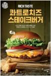 버거킹이 신메뉴 리치테이스트 콰트로 치즈 스테이크버거를 출시했다