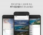 루가 등산 앱이 전국 걷기길 코스 정보를 제공한다