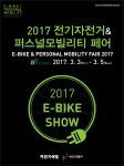 2017 전기자전거&퍼스널 모빌리티 페어 포스터