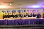 시설공사업단체연합회 창립을 축하하기 위한 떡케이크 커팅식