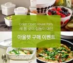 세계적인 주방용품 제조회사 월드키친이 본격적인 봄 이사철을 앞두고 2월 7일부터 약 4주간 새봄맞이 집들이 대전을 진행한다