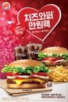 프리미엄 햄버거 브랜드 버거킹이 발렌타인데이를 맞아 치즈와퍼 만원팩을 선보인다