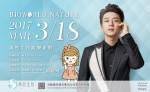 한국의 유명 가수 황치열이 바이오월드 네이처의 초청을 받아 대만 ATT쇼박스에서 라이브 콘서트를 가질 예정이다