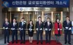 신한은행이 서울 중구 세종대로 소재 파이낸스센터 지점 내에 유학∙이주 고객 및 재외동포를 위한 특화 서비스를 지원하는 글로벌외환센터를 오픈했다