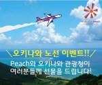 피치항공과 오키나와 관광청이 공동으로 오키나와 노선 이벤트를 실시한다