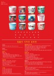 제2회 2017 컵홀더 디자인 공모전 포스터